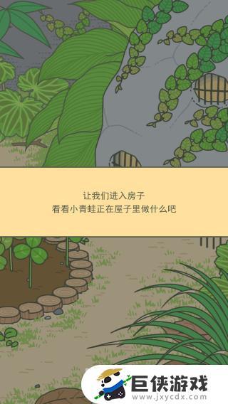 旅行的青蛙中文版截图2